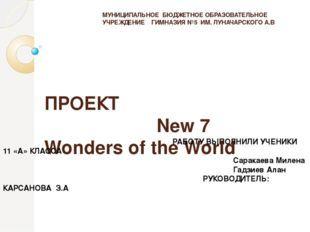 7 Новых Чудес Света - Учим английский вместе
