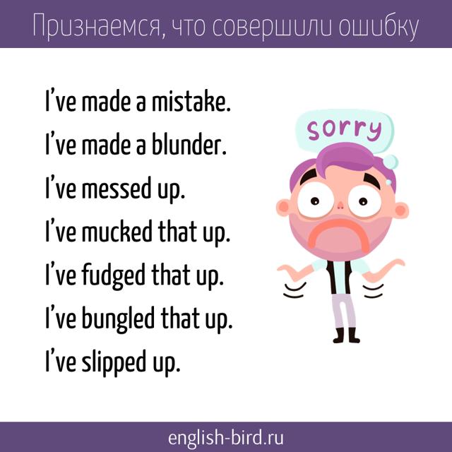 №58: Учимся Просить Прощения - Учим английский вместе