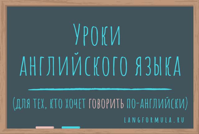 Разговорный Английский Онлайн - Учить Разговорный Английский Для Начинающих - Учим английский вместе