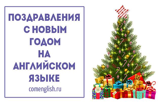 С Новым 2019 Годом! - Учим английский вместе