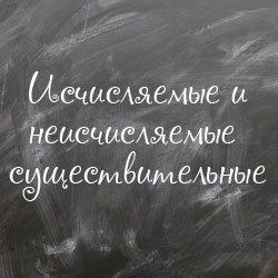 Исчисляемые И Неисчисляемые Существительные В Английском Языке - Учим английский вместе