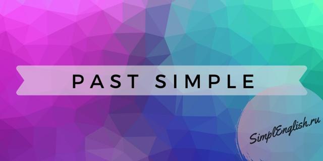 Past Simple - Простий Минулий (неозначений) Час В Англійській - Учим английский вместе