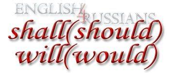 Разница Между Глаголами  Shall И Will - Модальные Глаголы Shall И Will - Учим английский вместе