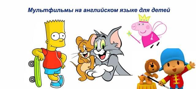 10 Обучающих Мультфильмов На Английском Языке Для Детей - Учим английский вместе