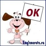 Почему Мы Говори ОК? - Учим английский вместе