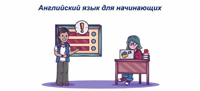 В Чем Особенности Уровня Beginner? - Учим английский вместе