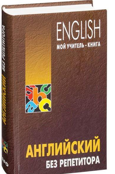 Для Учителей И Новичков, Для Тех, Кто Изучает Английский Самостоятельно! - Учим английский вместе