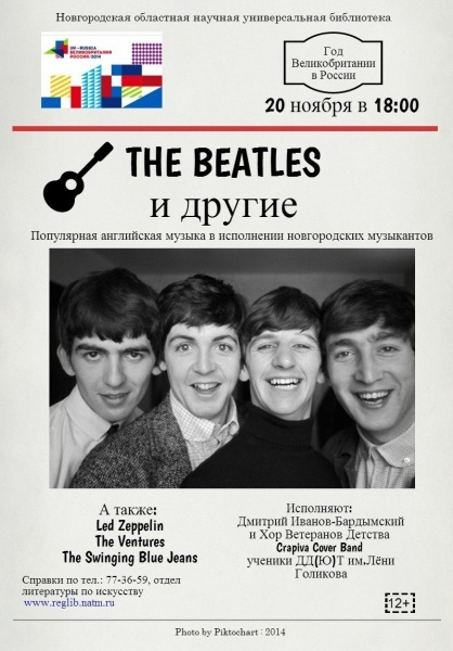 Учим Английский С Легендарными «the Beatles»! - Учим английский вместе