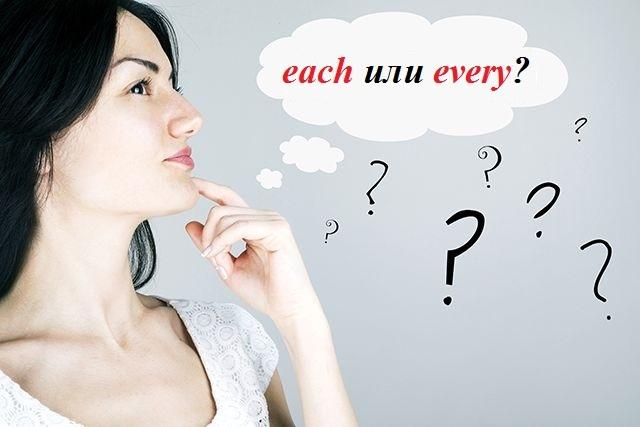 Разница Между Each И Every - Учим английский вместе