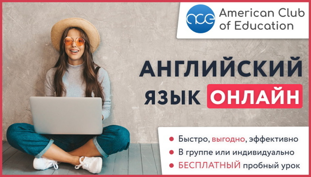Как Учить Английский Бесплатно И Эффективно - Учим английский вместе