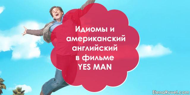 О Фильме «Всегда Говори «Да» - Учим английский вместе