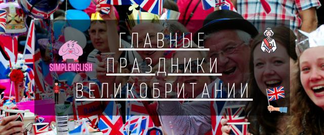 Праздники Великобритании — Английские Праздники И Выходные - Учим английский вместе
