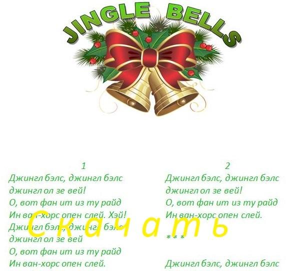 Текст И Перевод Jingle Bells (diana Krall) - Учим английский вместе